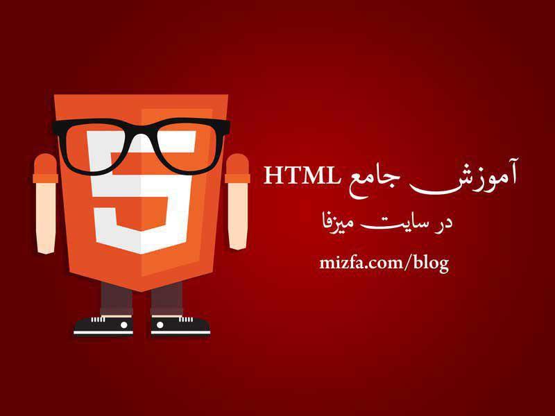 سرفصل های آموزش HTML