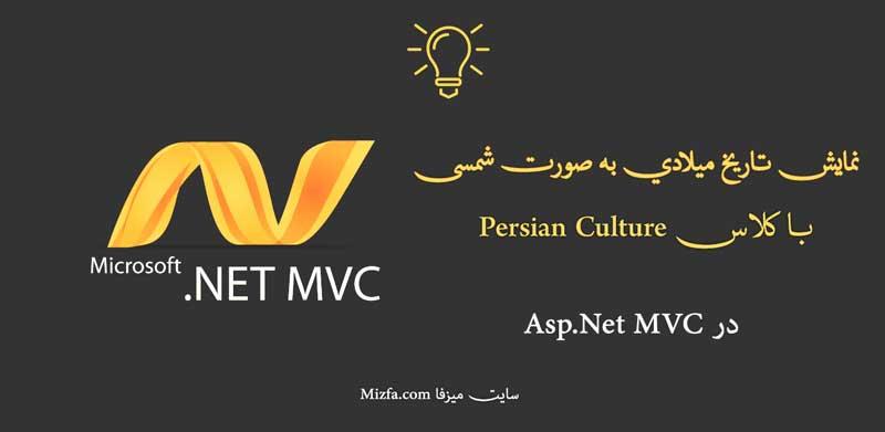 آموزش استفاده از کلاس PersianCulture در Asp.Net MVC