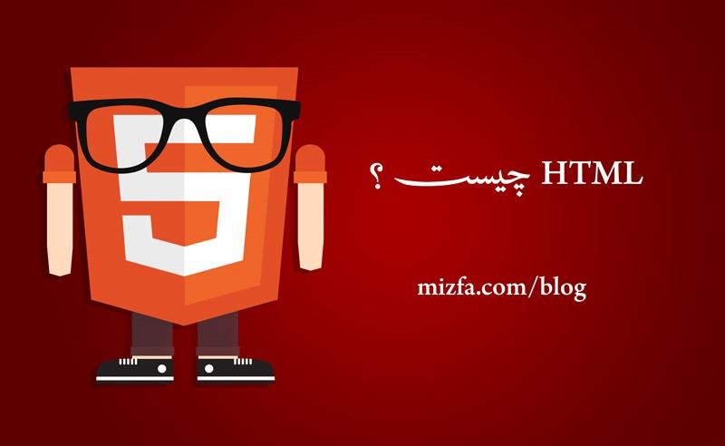 اچ تي ام (HTML) چيست ؟
