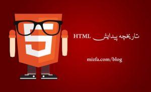 تاريخچه پيدايش اچ تی ام ال (HTML)
