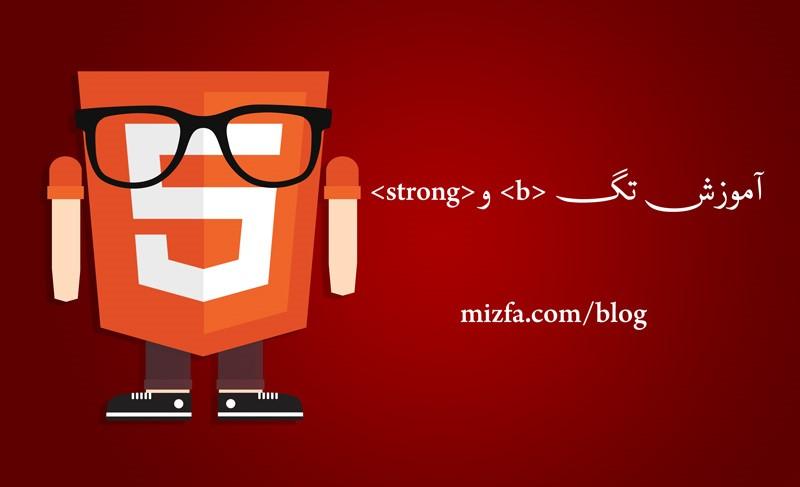 Photo of تگ b و تگ strong در HTML