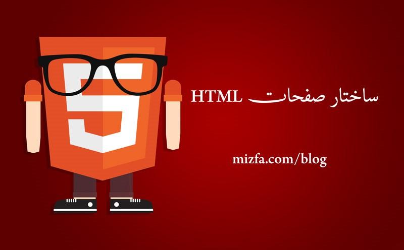طراحي سايت - ساختار صفحات HTML
