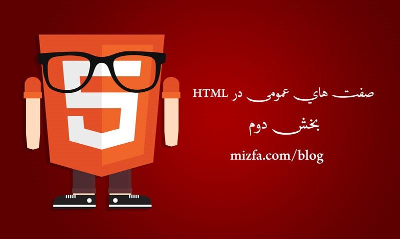 صفت هاي عمومي در HTML