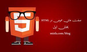 آموزش طراحی سایت - صفت هاي عمومي در HTML