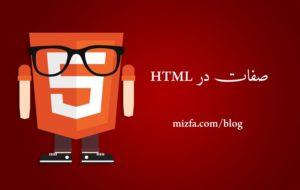 طراحي سايت - صفت ها در HTML