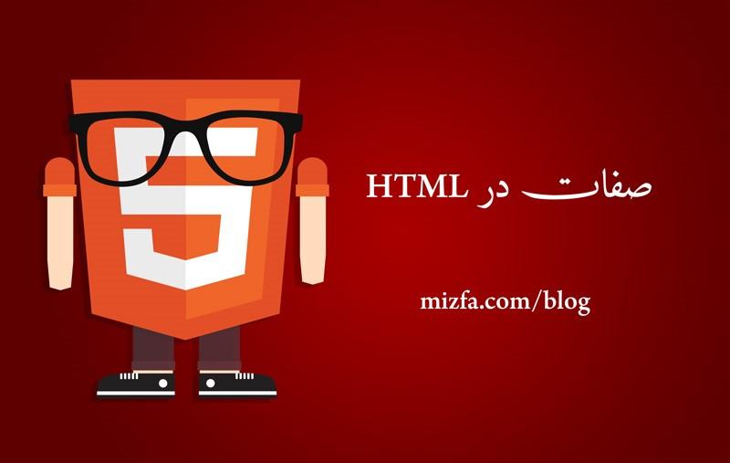 Photo of صفت ها در HTML
