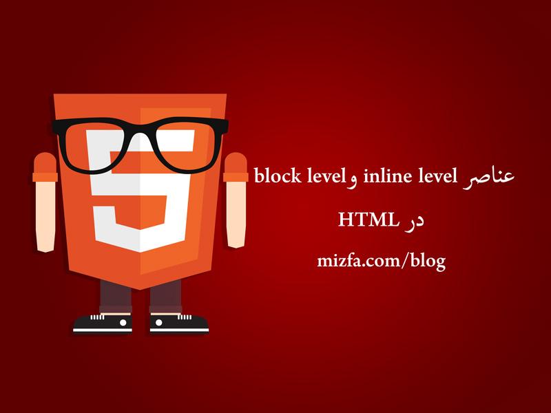 عناصر block level و inline level