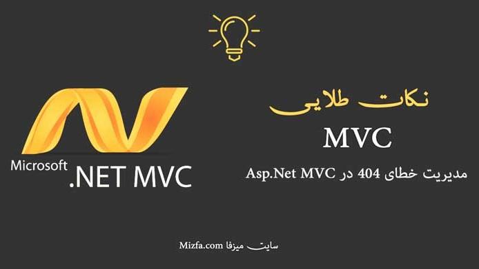 آموزش طراحي سايت با Asp.NeMVC