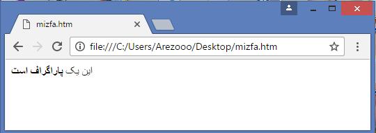 نتیجه کد اچ تی ام ال (HTML)