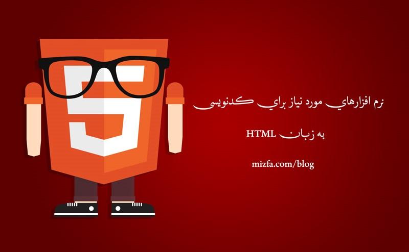نرم افزار های مورد نیاز در HTML