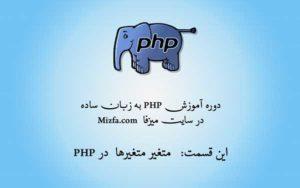 متغیر متغیرها در php