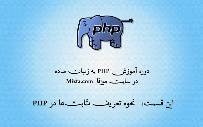 ثابت ها در php