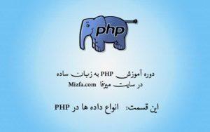 نوع داده ها در php