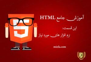 آموزش طراحی سایت - نرم افزارهاي مورد نياز براي کدنويسي HTML