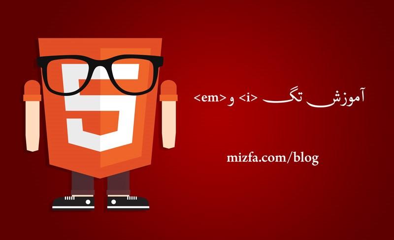 تگ i و تگ em در HTML