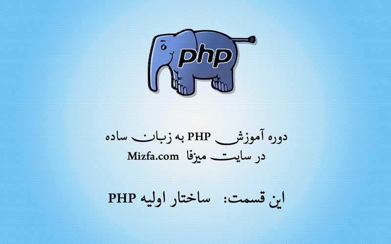 ساختار اولیه PHP