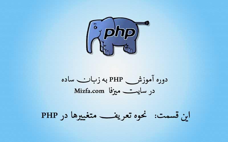 نحوه تعریف متغییرها در PHP