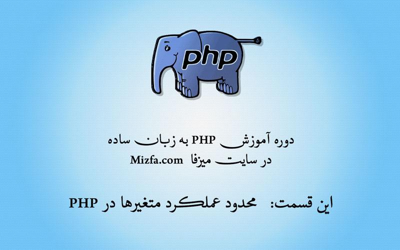 محدود عملکرد متغیرها در PHP