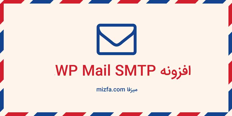 Photo of حل مشکل ارسال ایمیل در وردپرس با افزونه WP Mail SMTP