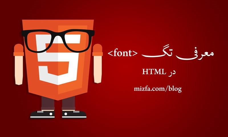 تگ font در HTML