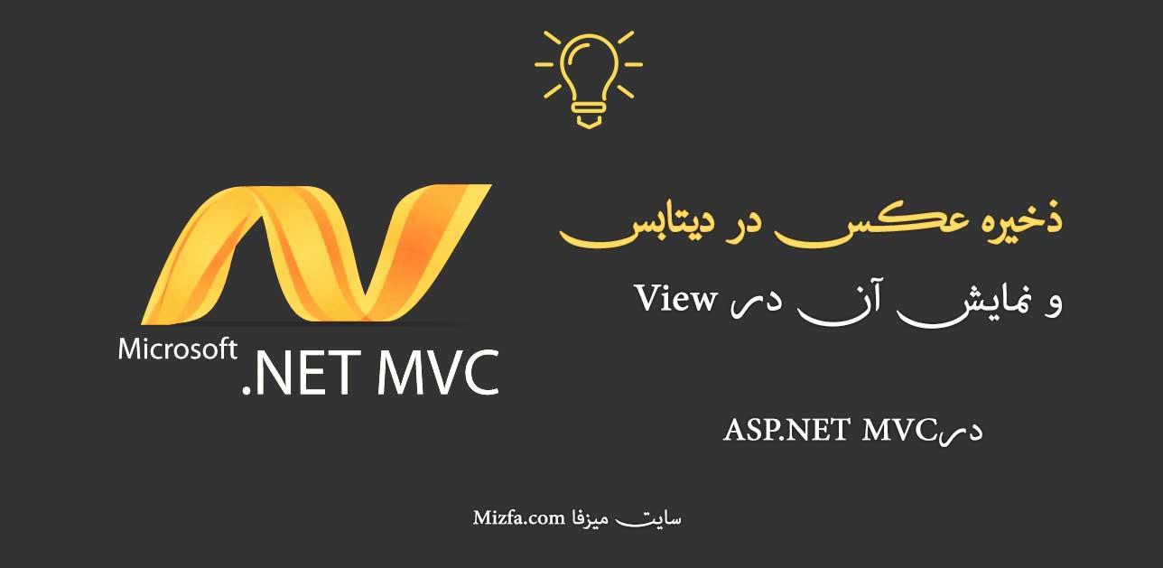 Photo of ذخیره عکس در دیتابیس و نمایش آن در View در ASP.NET MVC