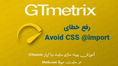 Photo of رفع خطای Avoid CSS @import