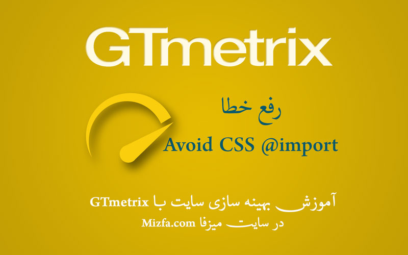 رفع مشکل Avoid CSS @import