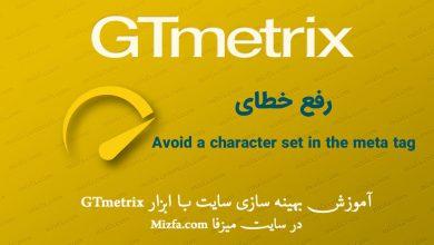 Photo of رفع خطای Avoid a character set in the meta tag در GTmetrix