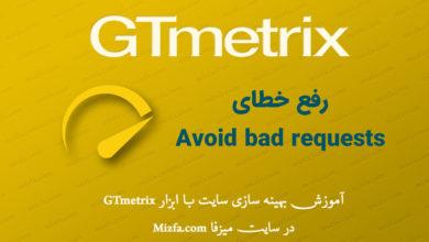 Photo of رفع خطای Avoid bad requests در GTmetrix