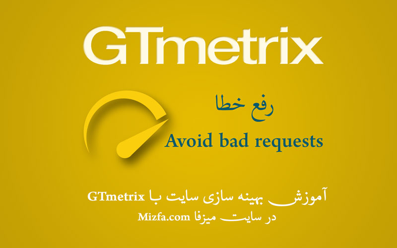 Photo of رفع خطای Avoid bad requests