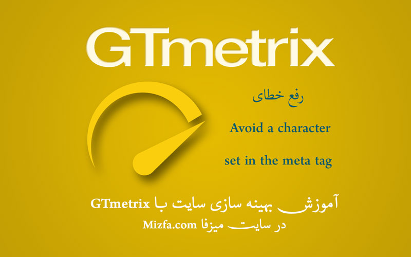 رفع خطای Avoid a character set in the meta tag در GTmetrix