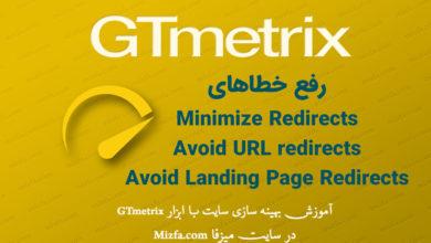 Photo of رفع خطاهای Avoid landing page redirects و Minimize Redirects و Avoid URL redirects