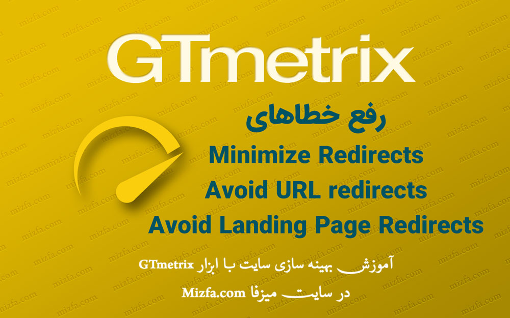 رفع خطای Avoid landing page redirects و Minimize Redirects و Avoid URL redirects