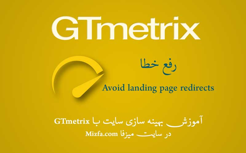 Photo of رفع خطاهای Avoid landing page redirects و Minimize Redirects و Avoid URL redirects