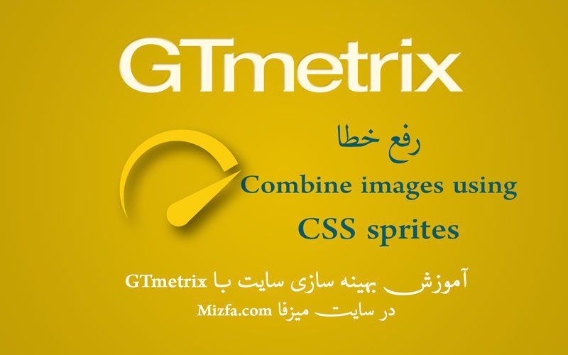 رفع خطای Combine images using CSS sprites