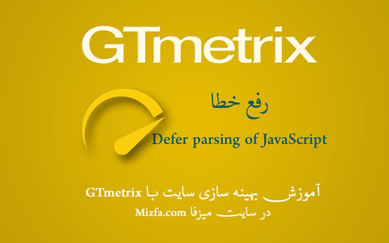 ارور Defer parsing of JavaScript