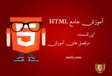 Photo of سرفصل های آموزش HTML