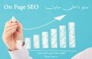 سئو داخلی سایت - On Page Seo
