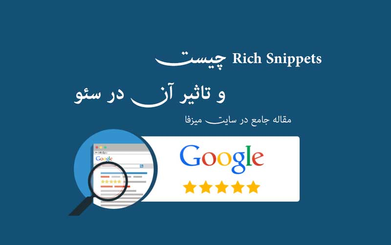 Photo of Rich Snippets ریچ اسنیپت چیست؟