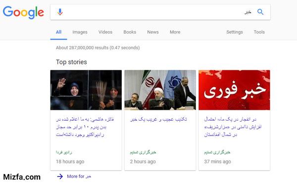 ریچ انسر فارسی در گوگل