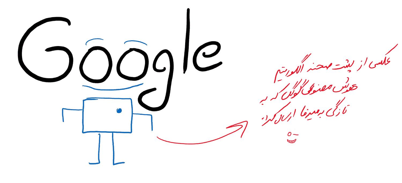 الگوریتم های گوگل و اثر آن در بهینه سازی داخلی وبسایت