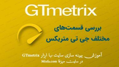 Photo of بررسی قسمتهای مختلف سایت GTmetrix