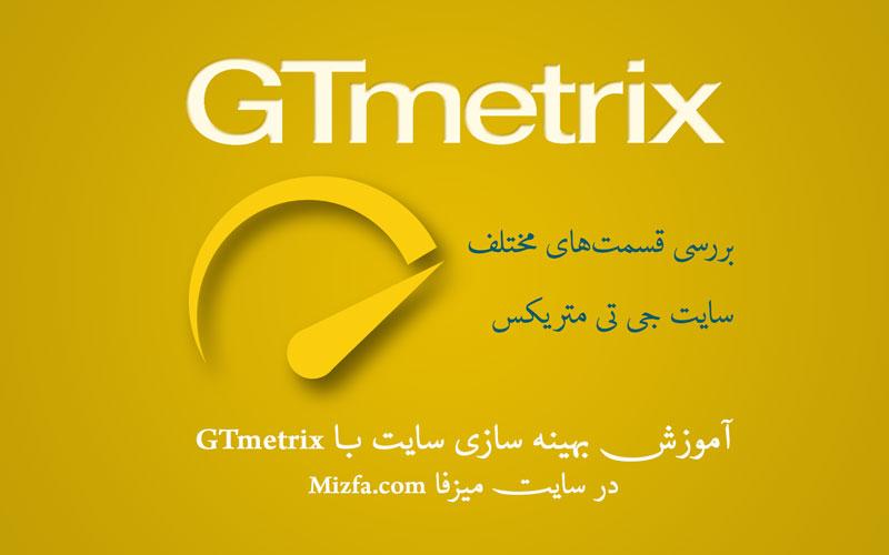 بررسی قسمتهای مختلف سایت GTmetrix