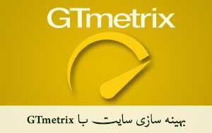 بهینه سازی سایت با gtmetrix