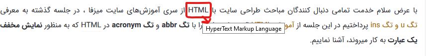 نمونه استفاده از abbr در html
