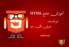 تگ p در html