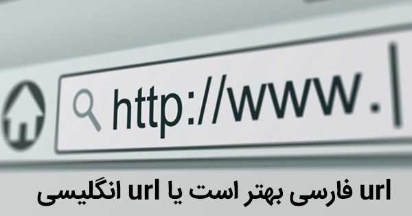 url فارسی بهتر است یا url انگلیسی