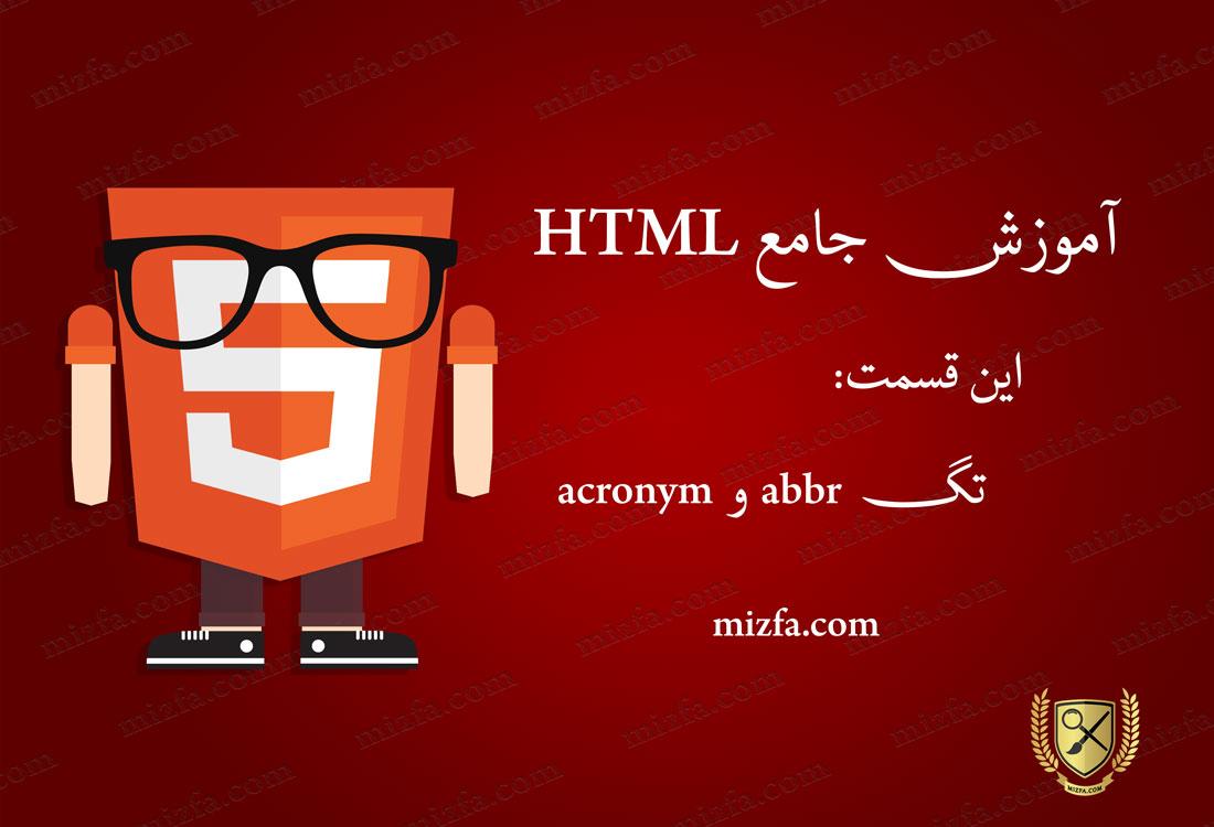 تگ abbr و acronym در html