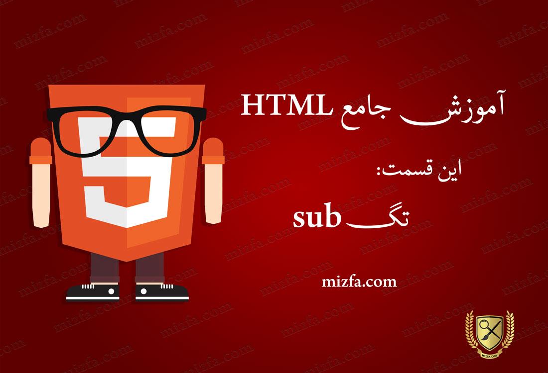 معرفی تگ sub در HTML