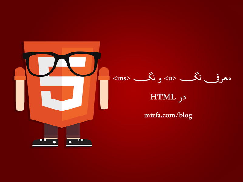 تگ u و تگ ins در HTML